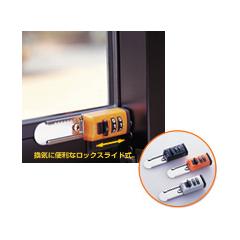 窓用補助錠
