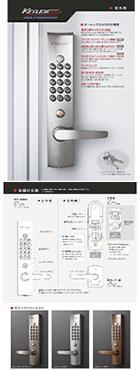 長沢製作所 「キーレックス 4000 Purime」 暗証番号式(機械式)主錠