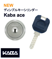 KABA社 「カバace」 標準キー3本付き